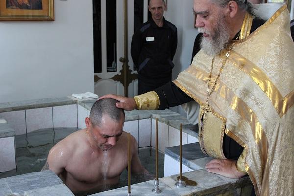 Осужденные приняли крещение в Храме при ИК-47